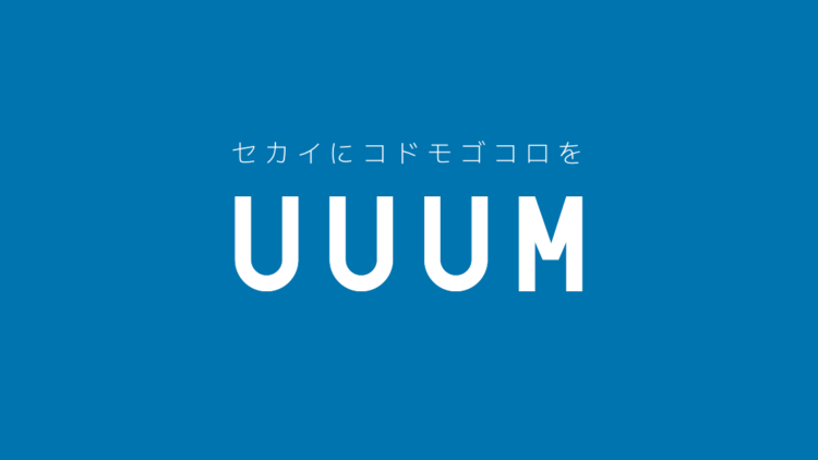 [決算分析] UUUM2022年5月期Q1+今後の計画について